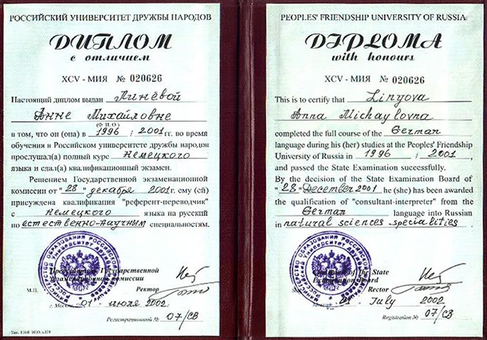 Диплом переводчика в РУДН, Москва, 2001 г.