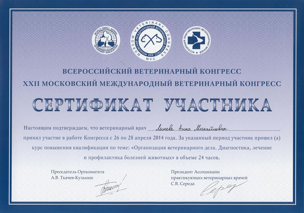 Московский Ветконгресс, 2014 г.