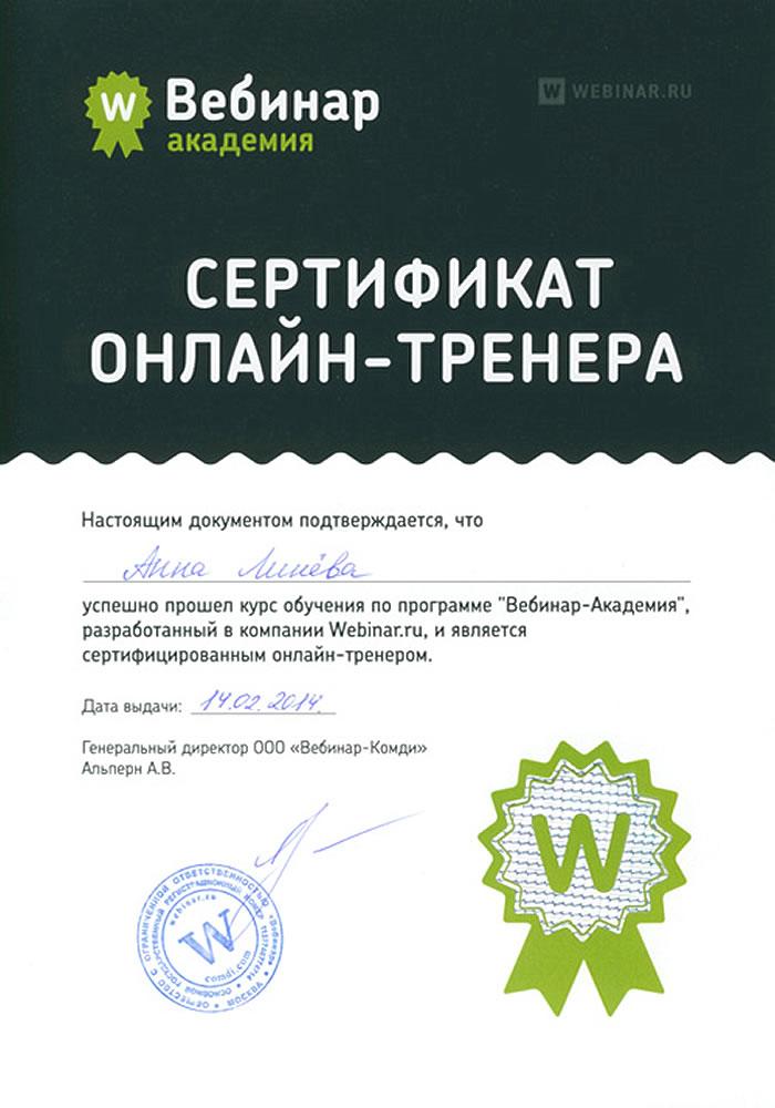 Сертификат онлайн-тренера в Вебинар Академии, 2014 г.