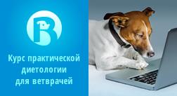 Практический курс ветеринарной диетологии