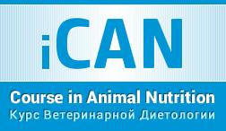 Колледж Ветеринарной Диетологии