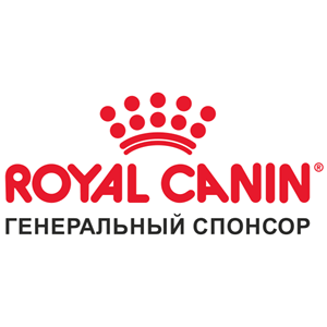 ROYAL CANIN генеральный спонсор